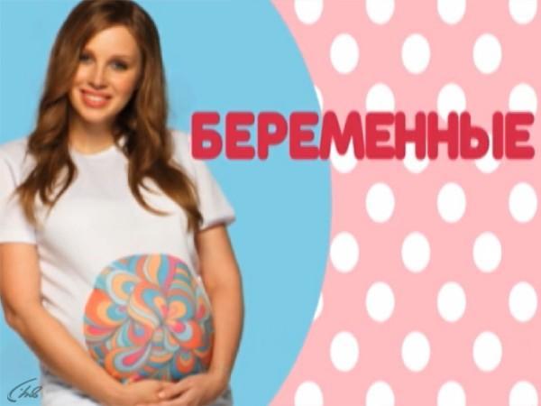Передача беременные домашний